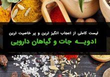 لیست کامل ادویه جات و گیاهان دارویی