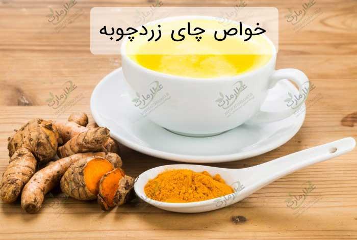 چای زردچوبه، یک نوشیدنی تمام عیار