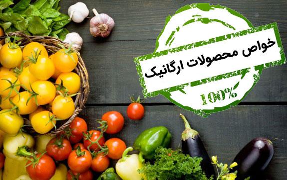 خواص محصولات ارگانیک