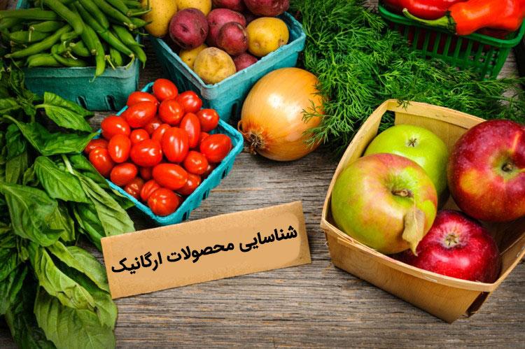 شناسایی محصولات ارگانیک