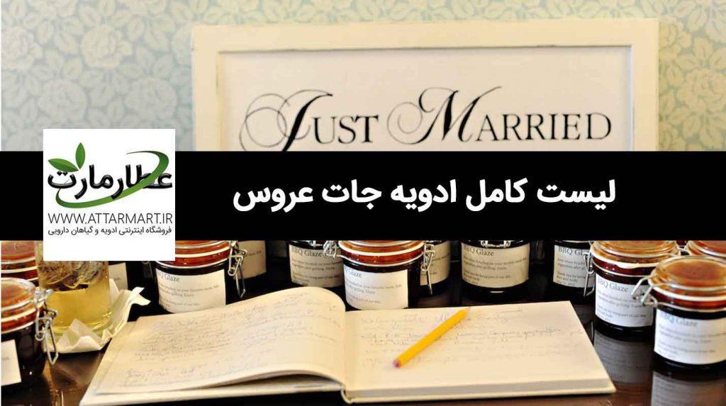 لیست ادویه جات عروس