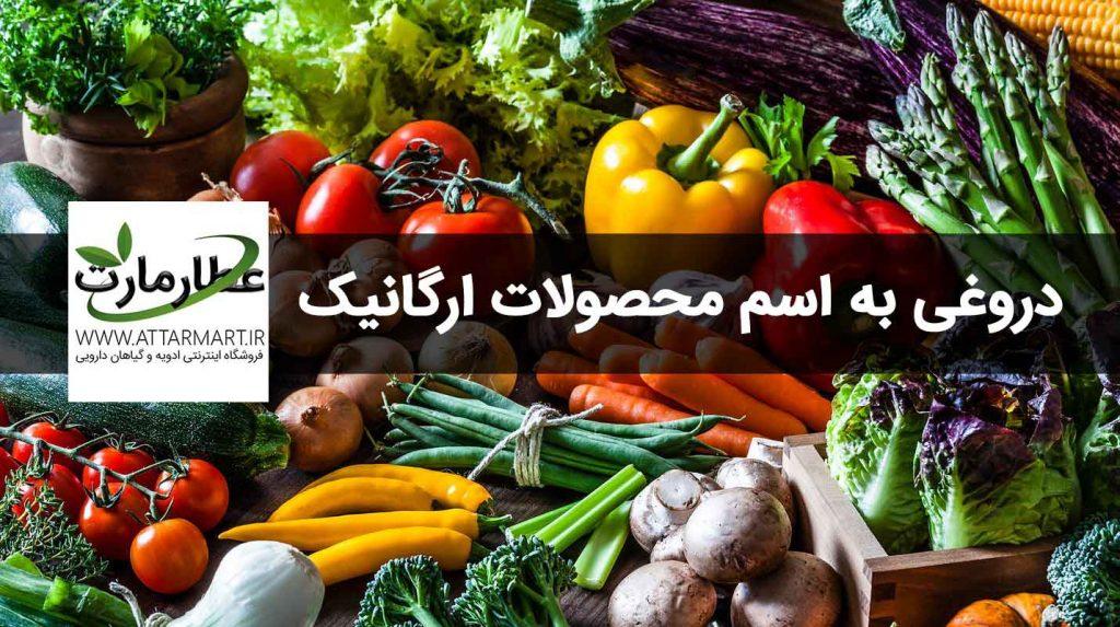 دروغی به نام محصولات ارگانیک!!