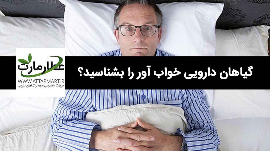 گیاهان دارویی خواب آور