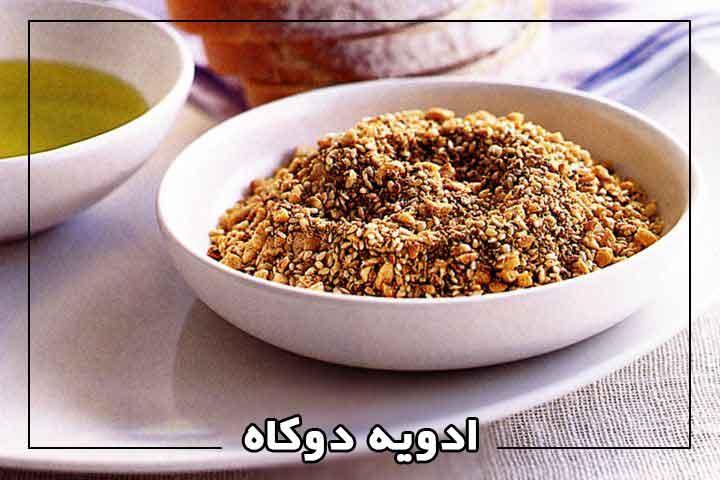 ادویه دوکاه مصری