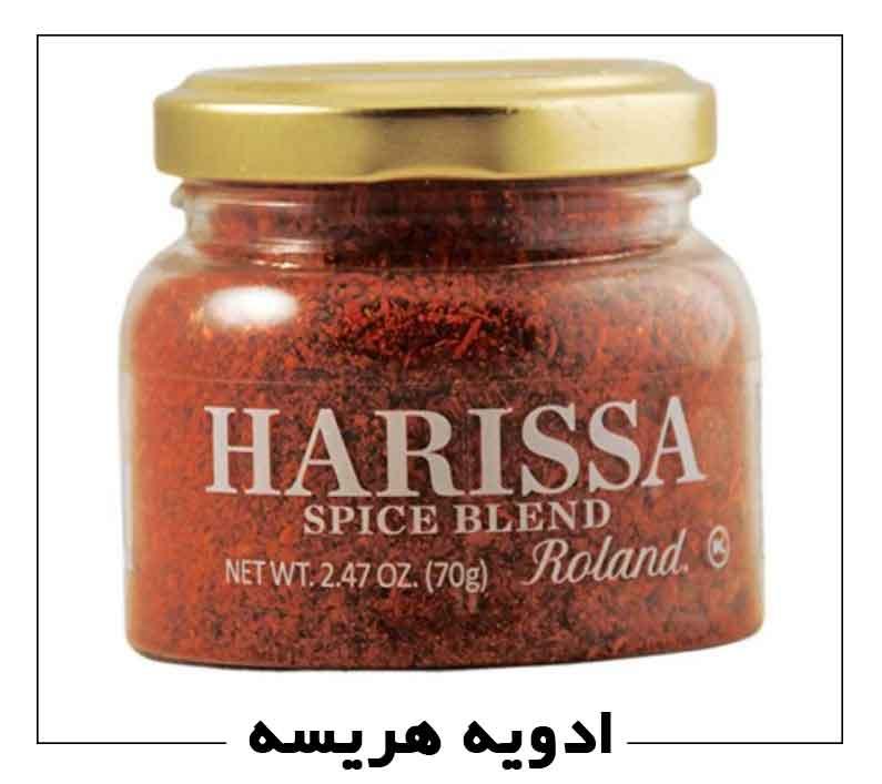 ادویه هریسه تونسی