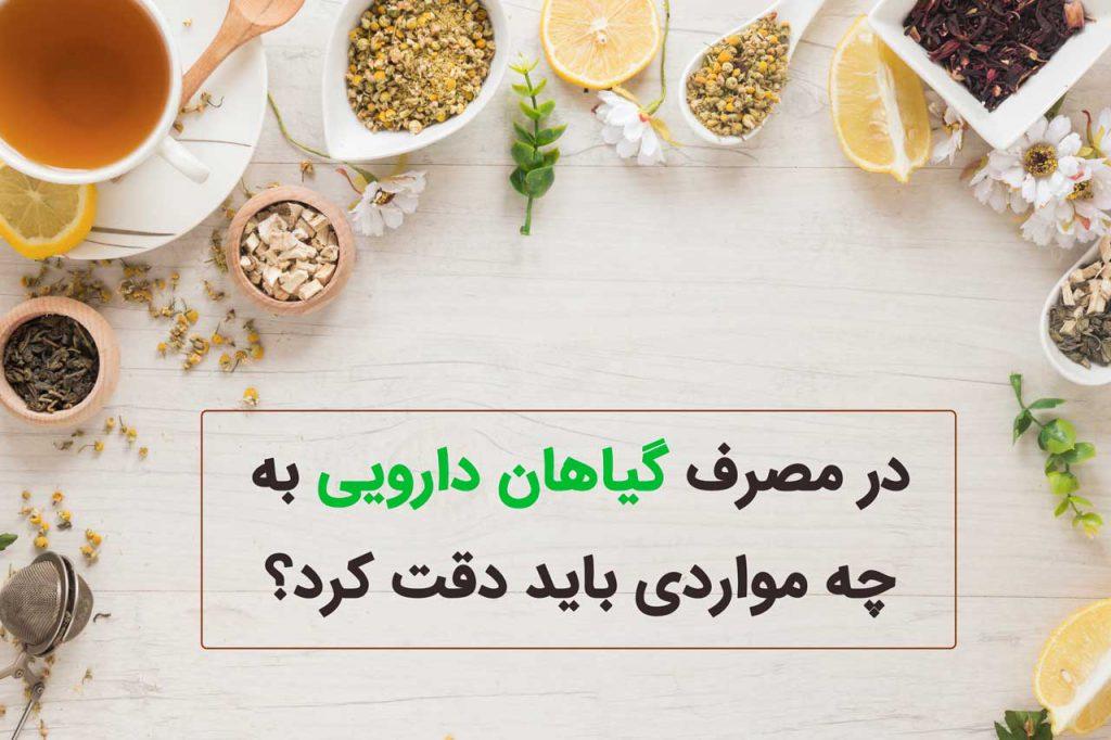 مصرف گیاهان دارویی در بارداری و شیردهی