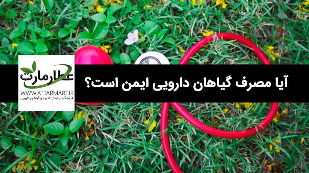 مصرف گیاهان دارویی در بارداری، شیردهی و کودکان