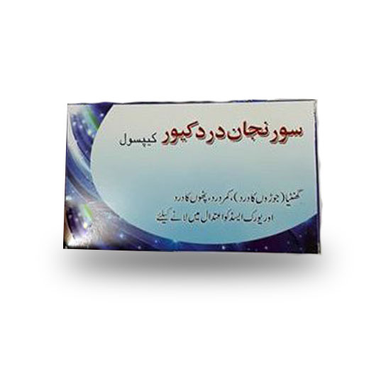 کپسول سورنجان درد کیور پاکستانی