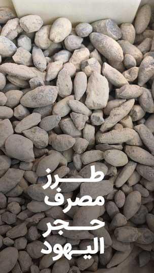 طرز مصرف سنگ حجر یهود
