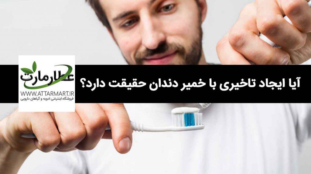تاخیری با خمیر دندان؟ آیا حقیقت دارد؟