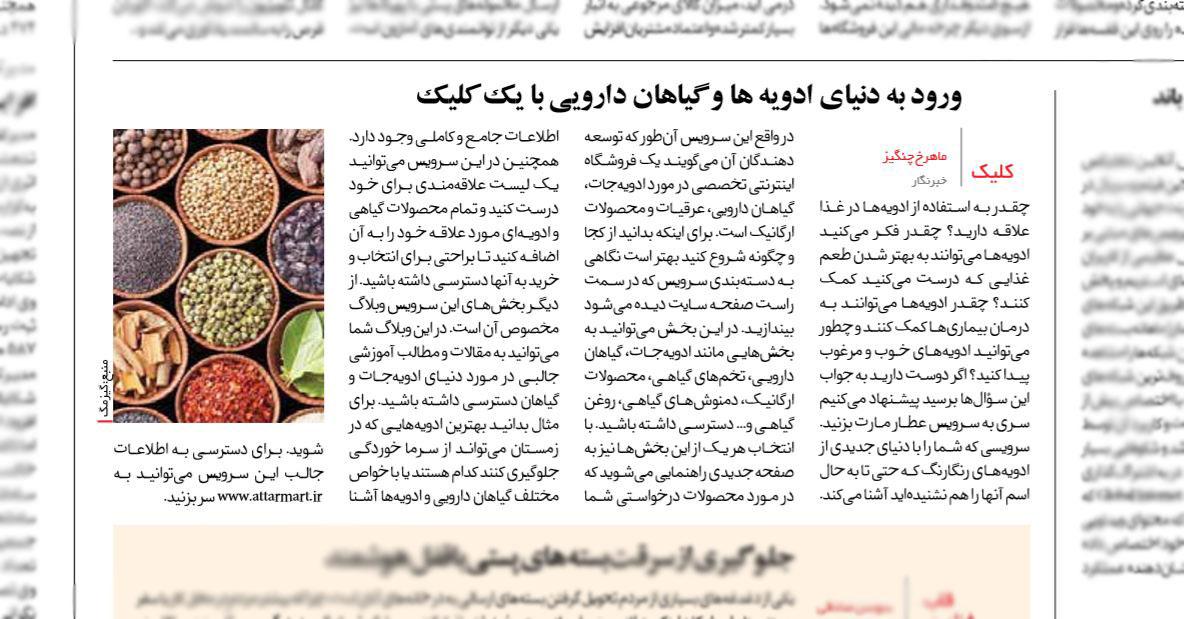 معرفی عطاری آنلاین عطارمارت توسط روزنامه ایران