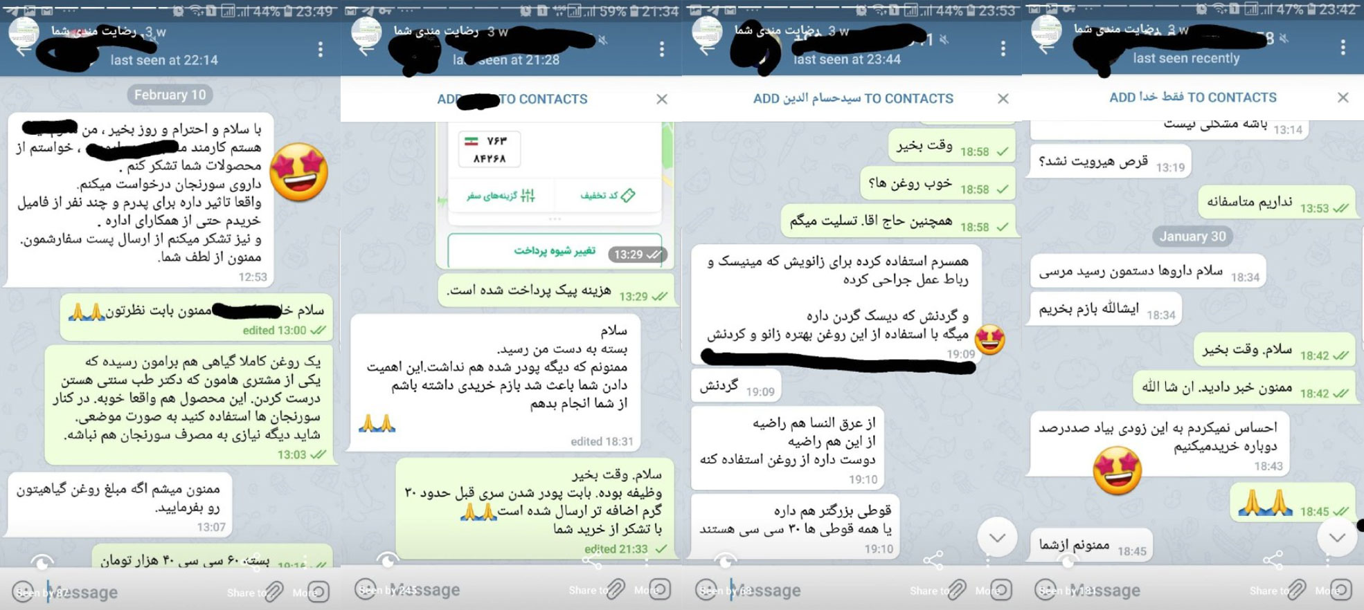 نظرات-مشتریان-عطاری-آنلاین-عطارمارت
