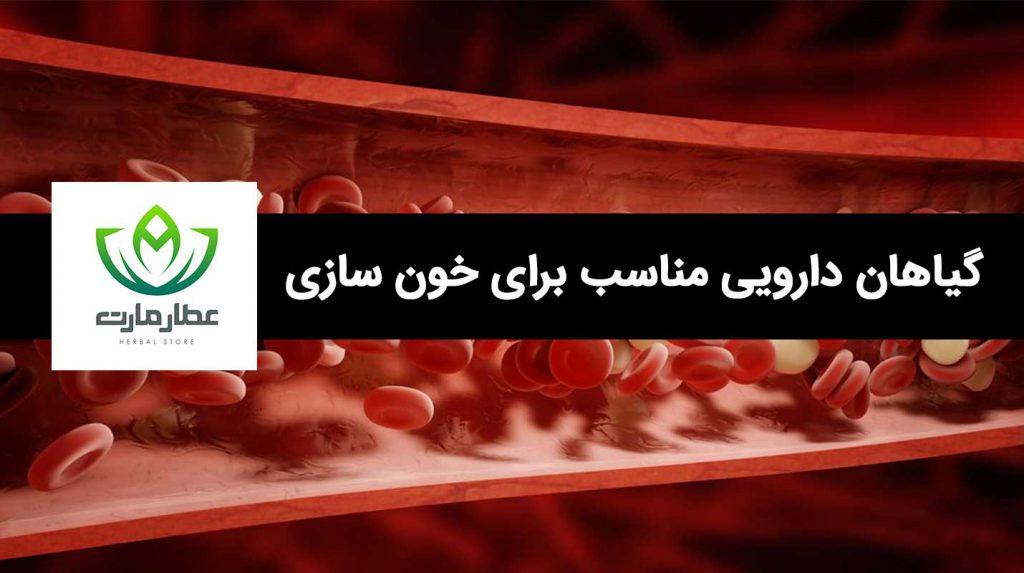 گیاهان دارویی خون ساز
