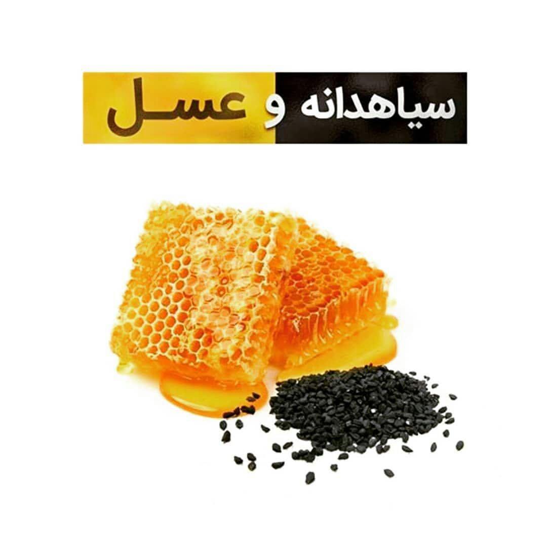 چه مقدار سیاه دانه با عسل