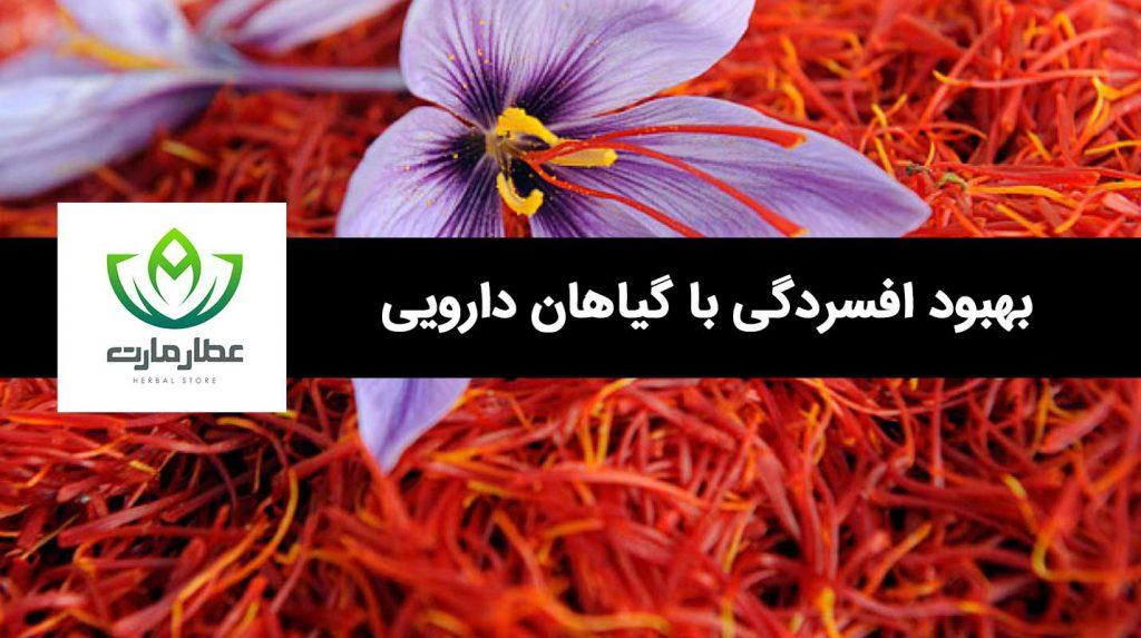 بهبود گیاهان دارویی با افسردگی