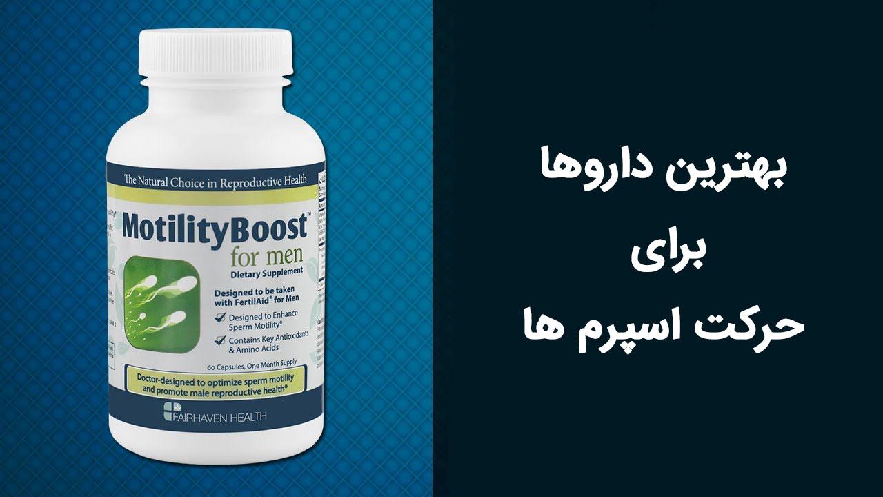 داروهای مناسب برای حرکت اسپرم