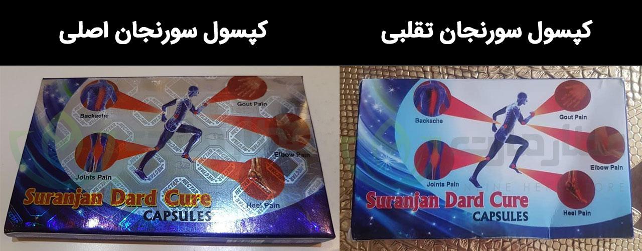 تفاوت قرص سورنجان اصلی و تقلبی