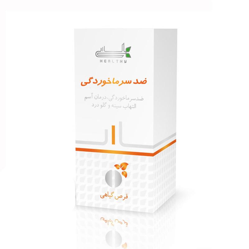 قرص گیاهی ضدسرماخوردگی(اکسپکتورانت) هلسی