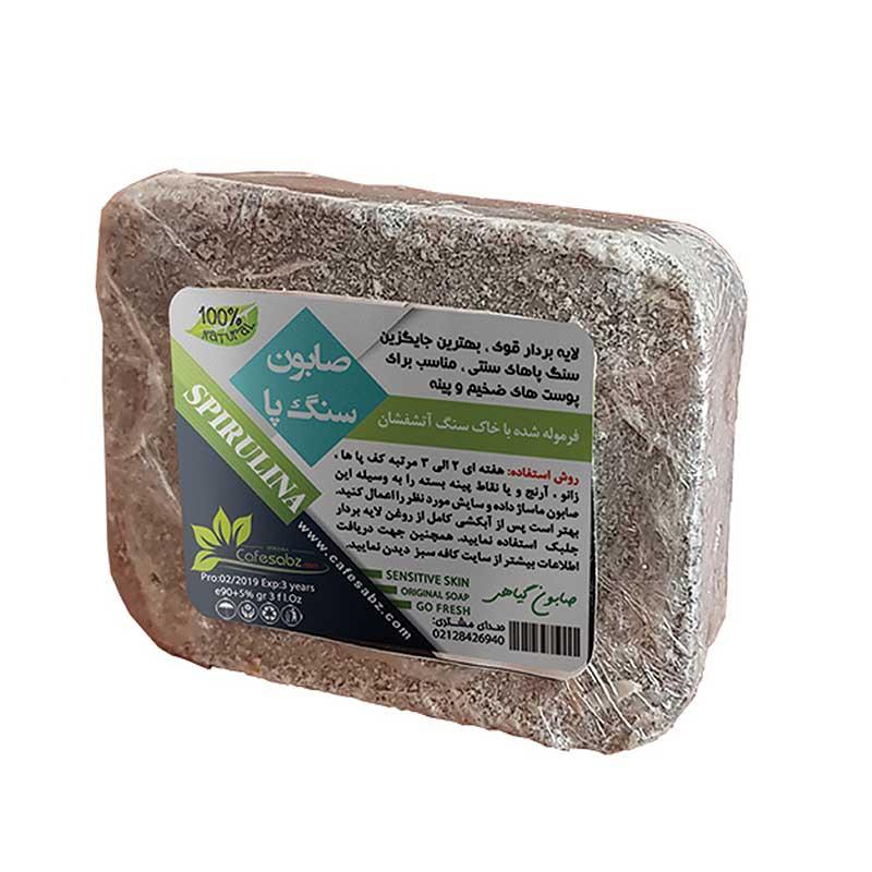 صابون سنگ پا جلبک کافه سبز