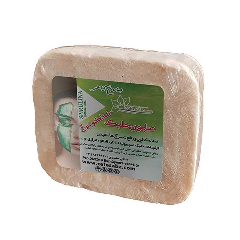 صابون ضد لک و تیرگی جلبک کافه سبز