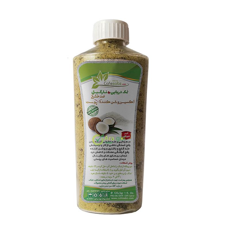 نمک حمام نارگیل کافه سبز