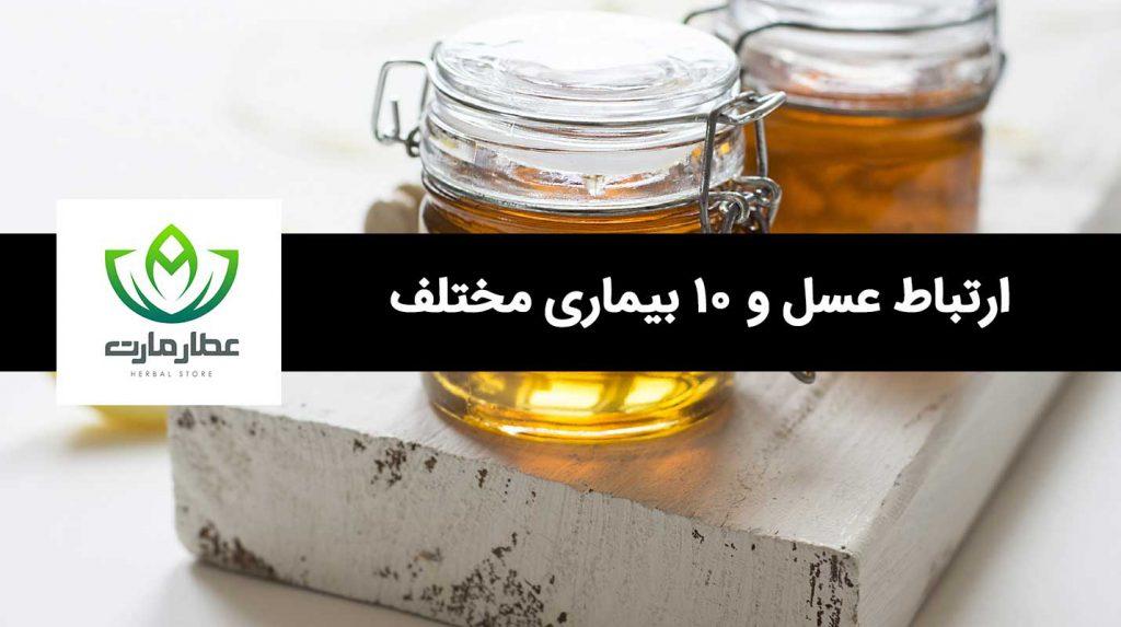 ارتباط عسل با ۱۰ بیماری مختلف را بشناسید!