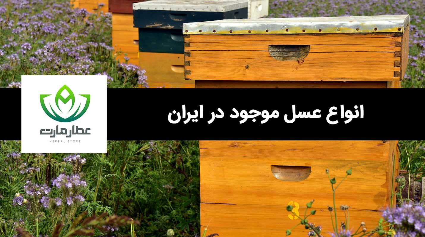 در این بخش به انواع عسل موجود در کشور ایران پرداخته ایم