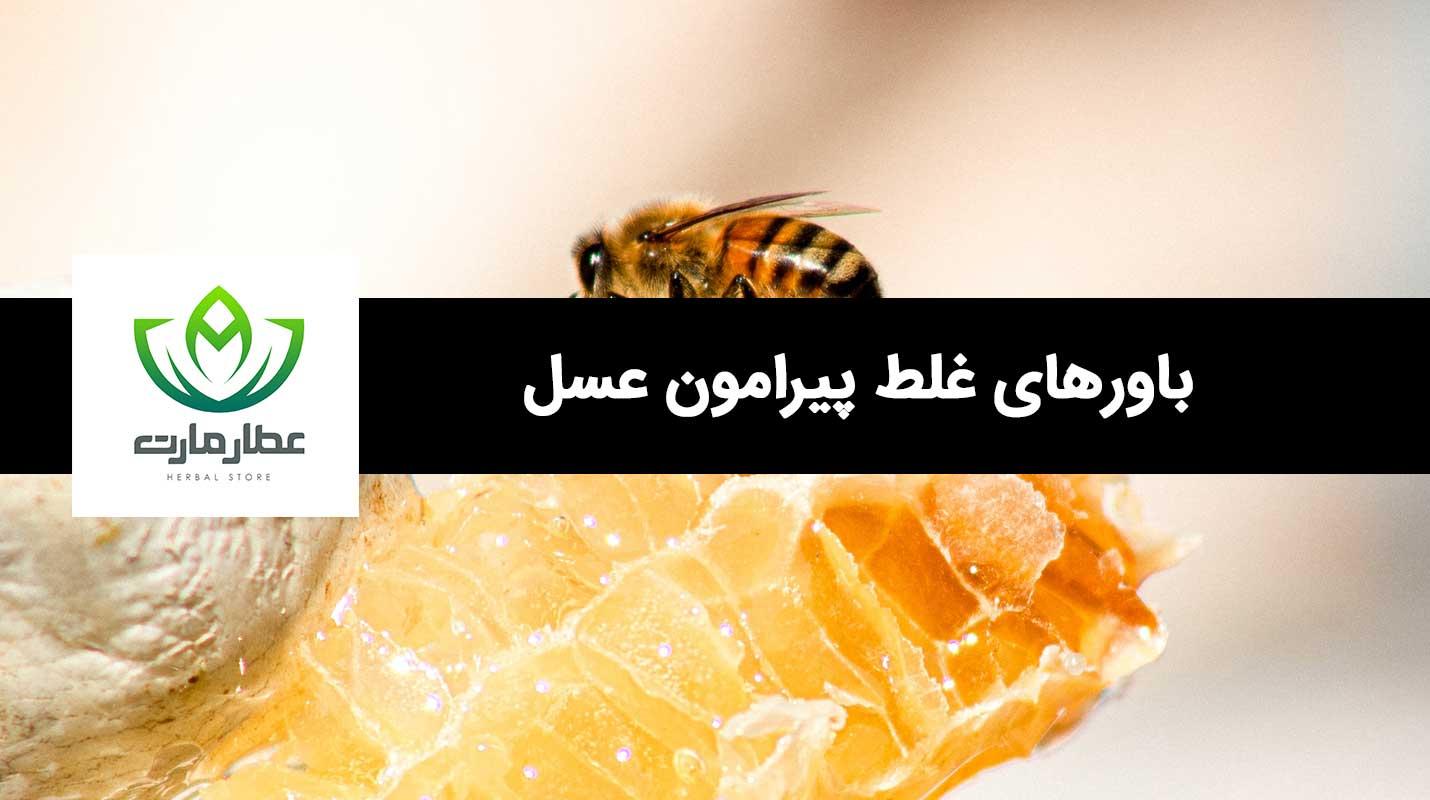 باورهای غلط پیرامون خواص عسل را بشناسید