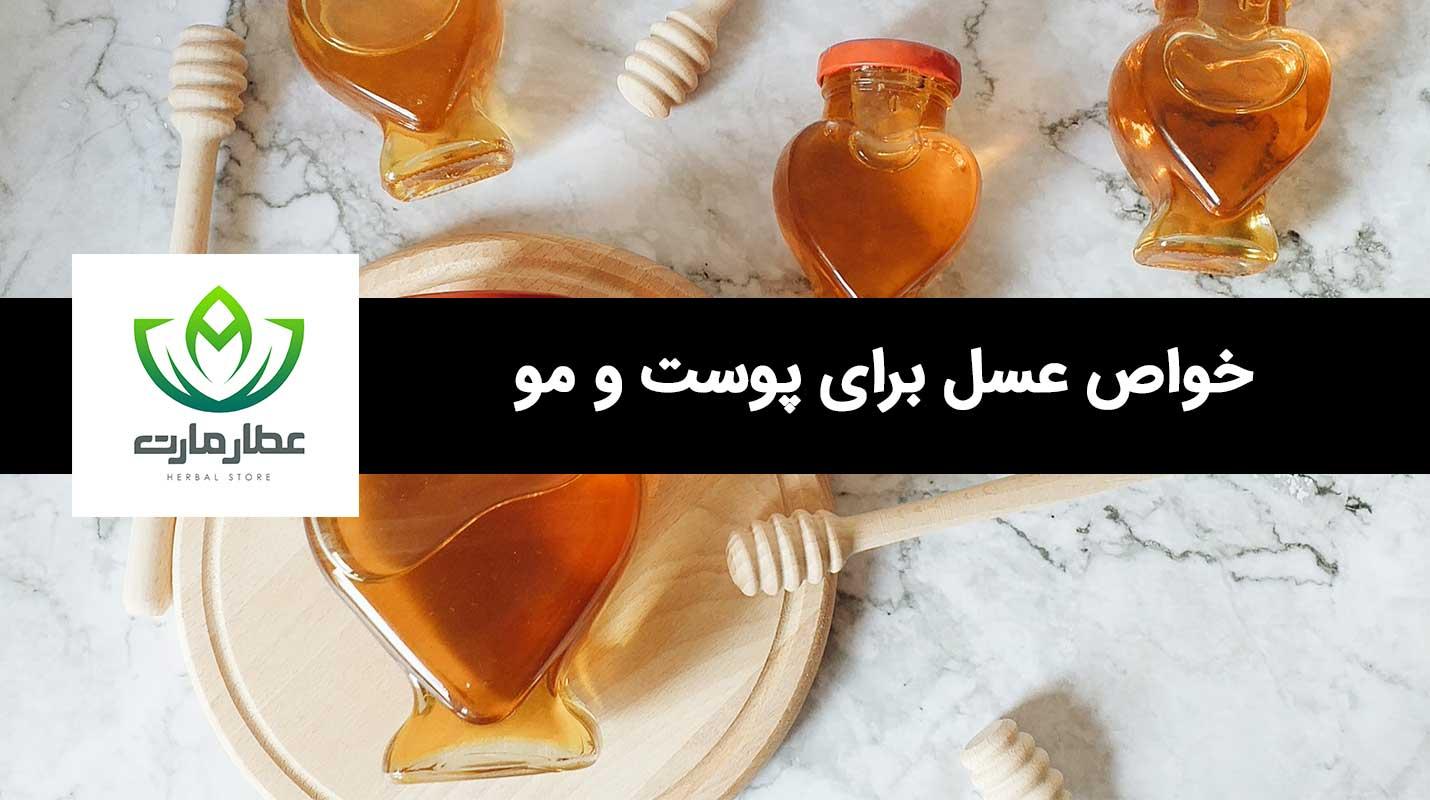 خواص عسل برای پوست و موی انسان بسیار زیاد می باشد