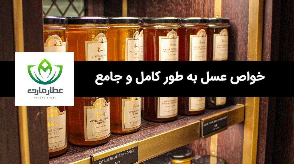 خواص عسل به طور کامل + باورهای غلط در مورد عسل