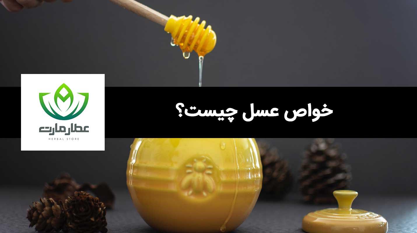 خواص و فواید عسل را به طور کامل بشناسید