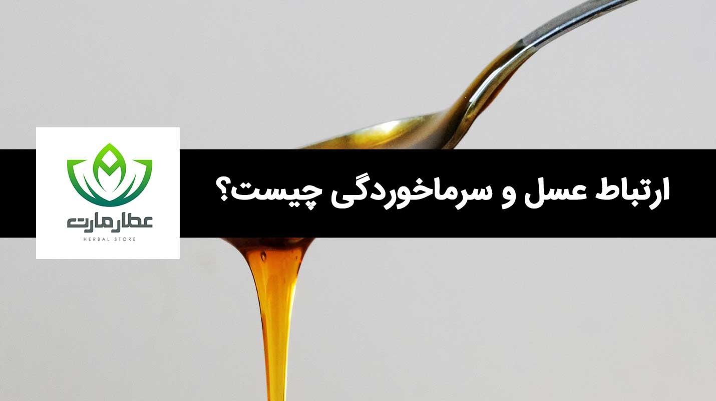 چگونه درمان سرماخوردگی با عسل ممکن است؟