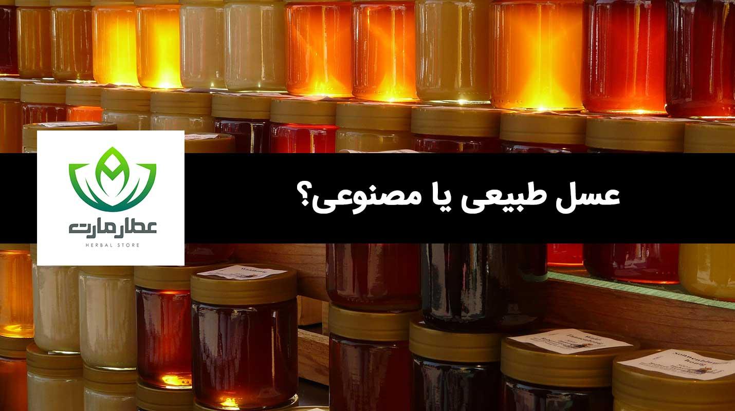 از انواع عسل می توان به عسل طبیعی و عسل مصنوعی اشاره کرد