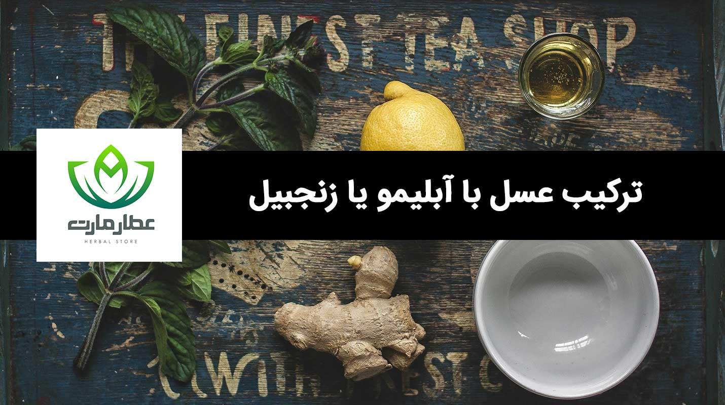 ترکیب عسل با زنجبیل یا ترکیب عسل با آبلیمو
