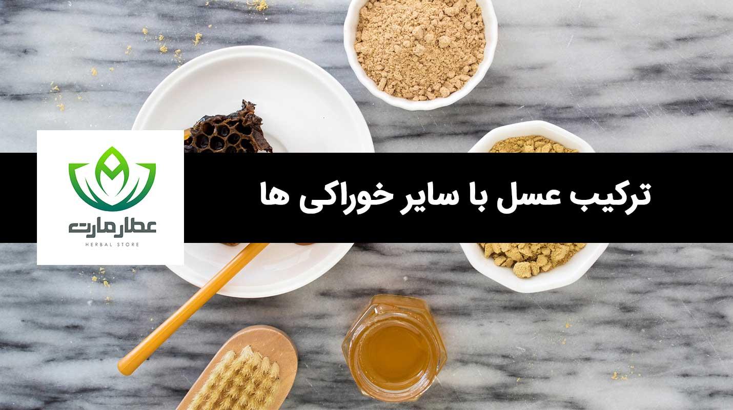 ترکیب عسل با سایر خوراکی ها چگونه است؟