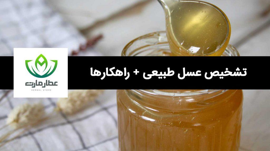 تشخیص عسل طبیعی از تقلبی و راهکارهای آن