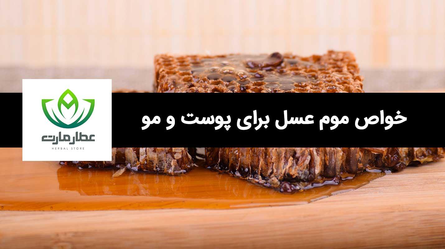 خواص موم عسل برای پوست و مو