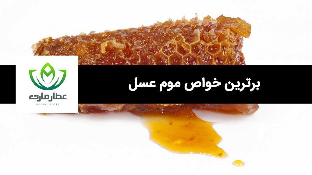 برترین خواص موم عسل را بشناسید