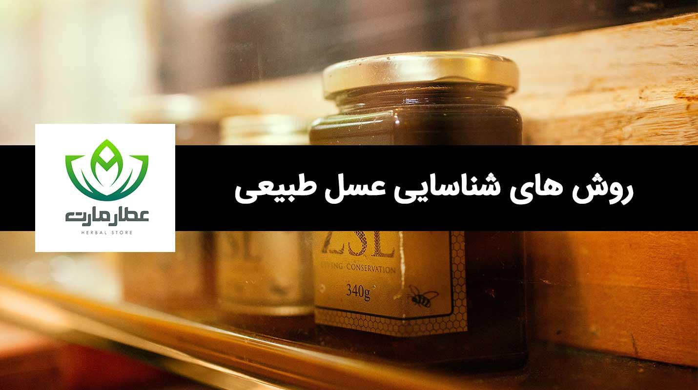 روش های شناسایی و تشخیص عسل طبیعی