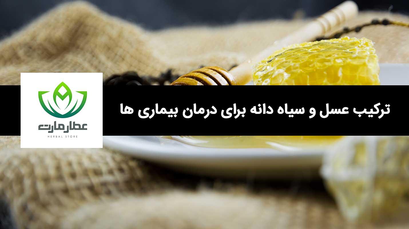 سیاه دانه و عسل برای درمان بیماری ها مناسب است