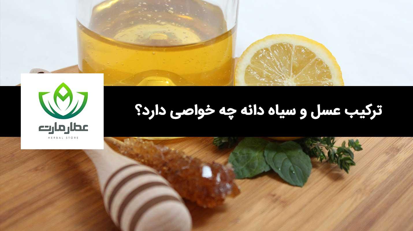 سیاه دانه و عسل چه خواصی دارند؟