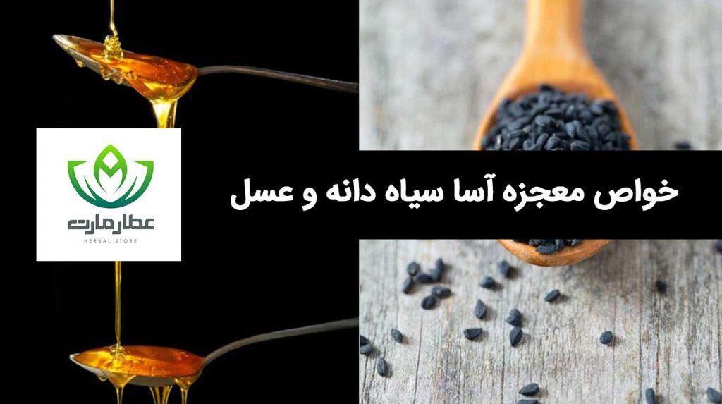 ترکیب سیاه دانه و عسل چه خواصی دارد؟