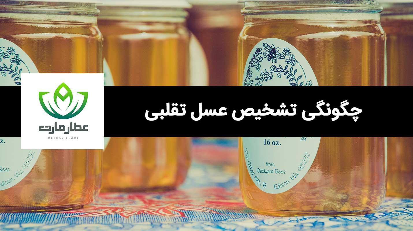چگونگی تشخیص عسل طبیعی از تقلبی