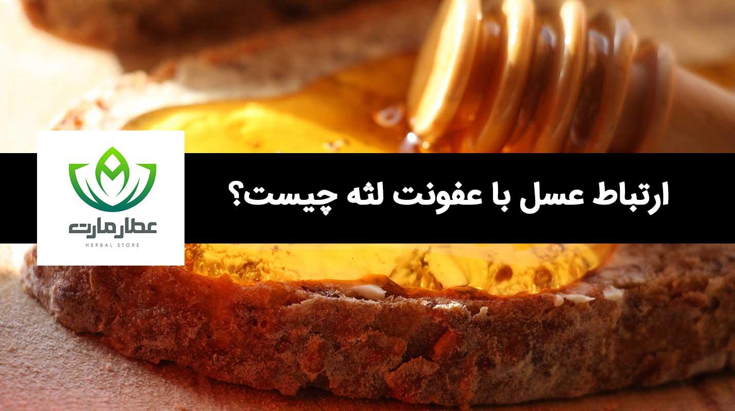 ارتباط عفونت لثه با عسل چیست؟