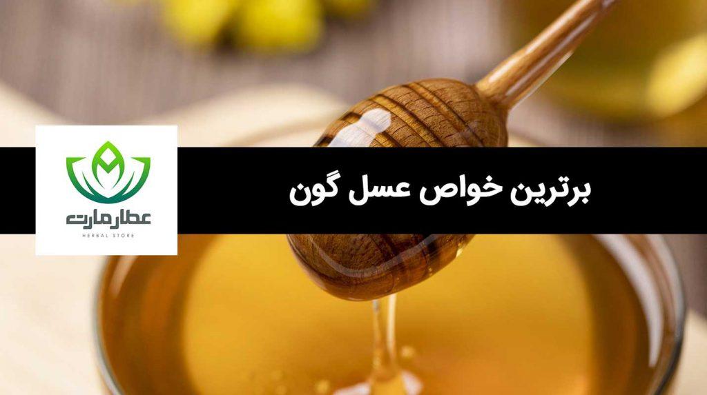 برترین خواص عسل گون