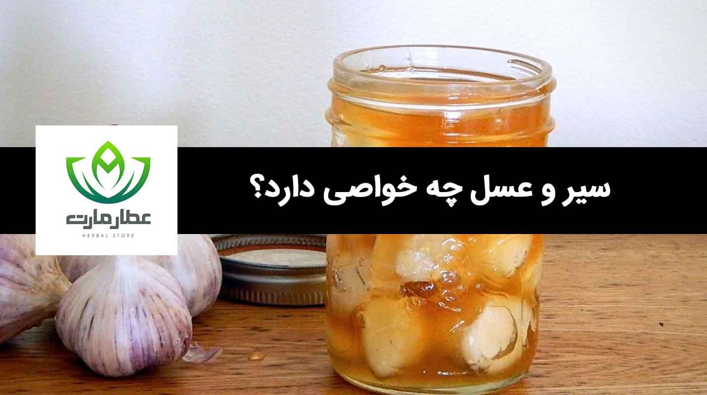 خواص فوق العاده ترکیب سیر و عسل