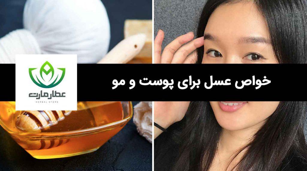 خواص عسل برای پوست و مو