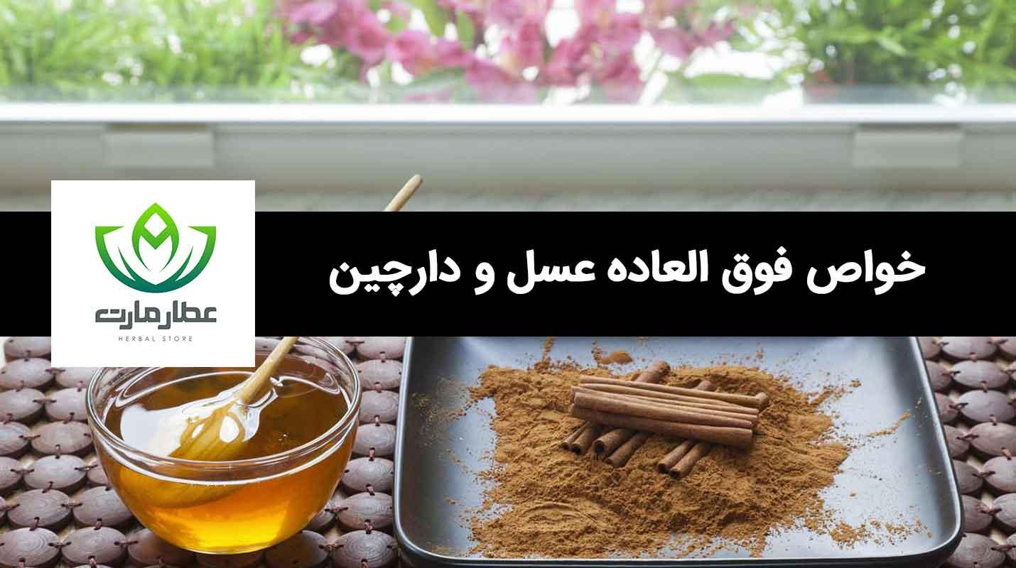 در این تصویر یک ظرف عسل و دارچین وجود دارد که ترکیب فوق العاده ای را می سازد