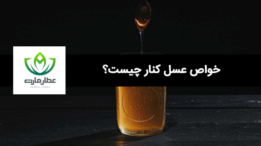 عکس یک ظرف عسل کنار