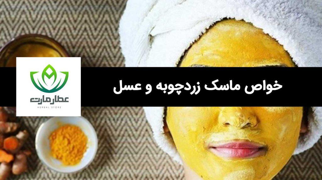یک خانمی که ماسک زردچوبه و عسل استفاده کرده است